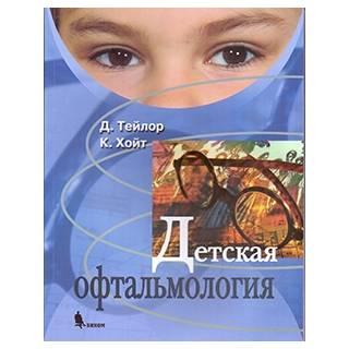 Детская офтальмология. Тейлор Д. Хойт К. 2016 г. (Бином)