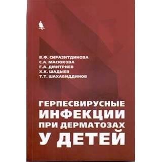 Герпесвирусные инфекции при дерматозах у детей Сиразитдинова В.Ф. 2019 г. (Бином)