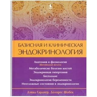 Базисная и клиническая эндокринология. Книга 2 Гарднер Д. Шобек Д. 2021 г. (Бином)