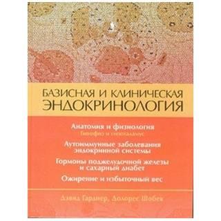 Базисная и клиническая эндокринология. Книга 1 Гарднер Д. Шобек Д. 2021 г. (Бином)