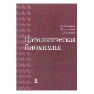 Патологическая биохимия Таганович А.Д. 2019 г. (Бином)