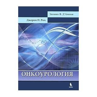 Онкоурология Джером П. Рич 2011 г. (Бином)