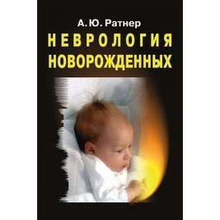 Неврология новорожденных: острый период и поздние осложнения Ратнер А.Ю. 2020 г. (Лаборатория знаний)