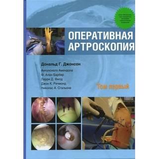 Оперативная артроскопия т.1 Джонсон Д.Г. 2015 г. (Издательство Панфилова)
