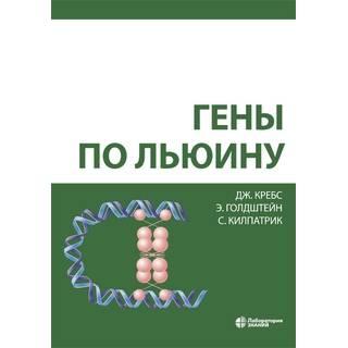 Гены по Льюину 3 изд Кребс Дж. Е. 2020 г. (Лаборатория знаний)
