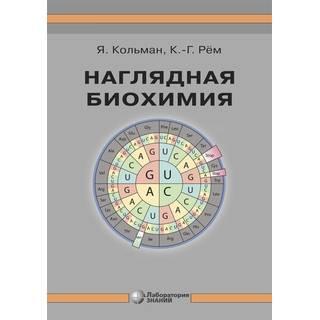 Наглядная биохимия 7-е изд. Кольман Я. Рём К.-Г. 2021 г. (Лаборатория знаний)