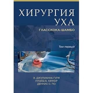 Хирургия уха Гласскока-Шамбо т. 1, 2 (комплект) Гуля Э.Дж. 2015 г. (Издательство Панфилова)