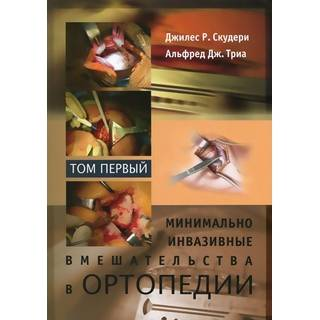 Минимально инвазивные вмешательства в ортопедии: в 2-х томах Джилес Р. Скудери 2014 г. (Издательство Панфилова)