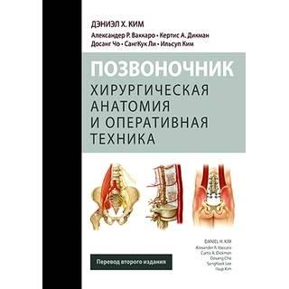 Позвоночник. Хирургическая анатомия и оперативная техника Ким Д.П. 2016 г. (Издательство Панфилова)