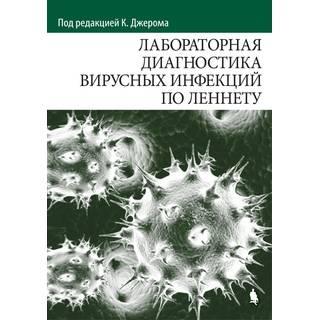 Лабораторная диагностика вирусных инфекций по Леннету Джером К.Р. 2018 г. (Лаборатория знаний)