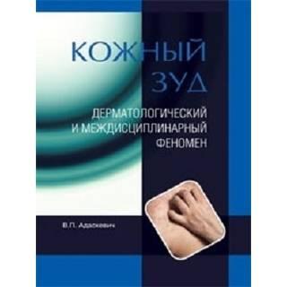 Кожный зуд Адаскевич В.П. 2013 г. (Издательство Панфилова)