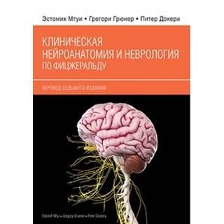 Клиническая нейроанатомия и неврология по Фицжеральду Мтуи Э. 2018 г. (Издательство Панфилова)