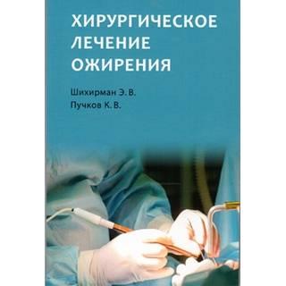 Хирургическое лечение ожирения Шихирман Э.В. Пучков К.В. 2017 г. (Издательство Панфилова)
