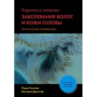 Заболевание волос и кожи головы Синклер Р. 2014 г. (Издательство Панфилова)