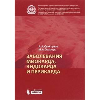 Заболевания миокарда, эндокарда и перикарда Свистунов А.А. 2016 г. (Лаборатория знаний)