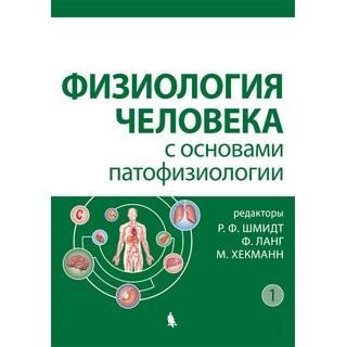 Физиология человека с основами патофизиологии Т.1,2 (комплект) Шмидт Р. 2021 г. (Лаборатория знаний)