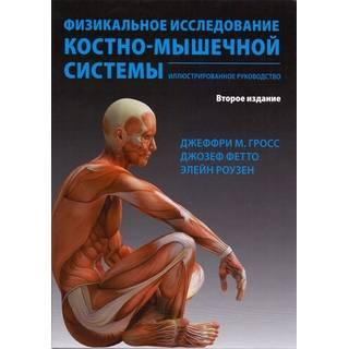 Физикальное исследование костно-мышечной системы. Иллюстрированное руководство Гросс Д. 2018 г. (Издательство Панфилова)