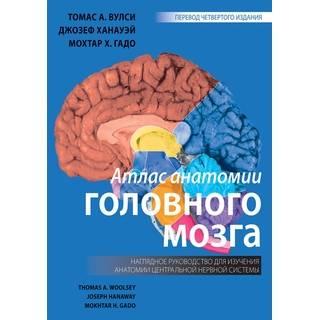 Атлас анатомии головного мозга. Наглядное руководство для изучения анатомии ЦНС Вулси Т.А. 2020 г. (Издательство Панфилова)