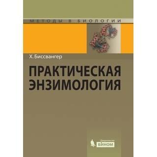Практическая энзимология Биссвангер Г. 2018 г. (Лаборатория знаний)
