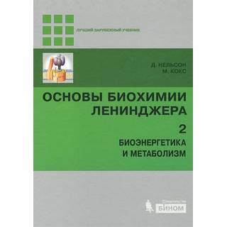 Основы биохимии Ленинджера : в 3 т. Т. 2 : Биоэнергетика и метаболизм Нельсон Д. Кокс М. 2020 г. (Лаборатория знаний)
