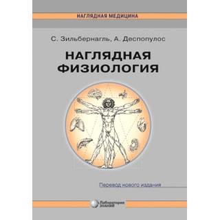 Наглядная физиология 3-е изд. Зильбернагль С. 2021 г. (Лаборатория знаний)