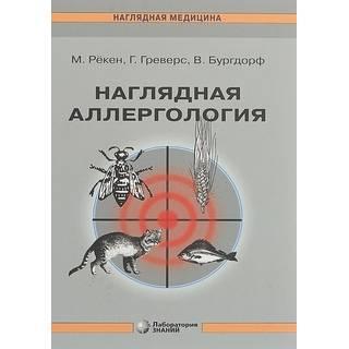 Наглядная аллергология 2-е изд. Рёкен М. 2019 г. (Лаборатория знаний)