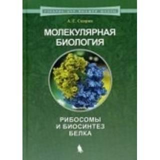Молекулярная биология. Рибосомы и биосинтез белка Спирин А.С. 2019 г. (Лаборатория знаний)