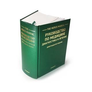 The Merck manual. Руководство по медицине. Диагностика и лечение (19-е издание) Адамолекун Бола 2015 г. (Ремедиум)