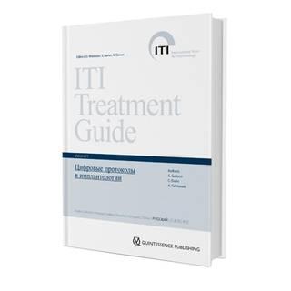 Цифровые протоколы в имплантологии. ITI том 11 2020 г. (Дентал-Азбука) (СКОРО В ПРОДАЖЕ)