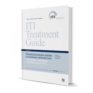 Имплантологическое лечение в эстетически значимой зоне. Современные протоколы замещения одного зуба. ITI том 10. У. Мартин В. Шаппюи 2019 г. (Дентал-Азбука)