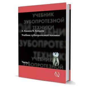 Учебник зубопротезной техники. Том 1 Арнольд Хоманн , В.Хильшер 2008 г. (Дентал-Азбука)