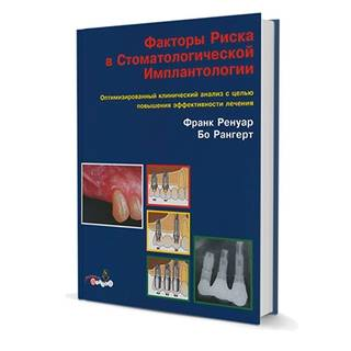 Факторы риска в стоматологической имплантологии Франк Ренуар (Franck Renouard), Бо Рангерт (Bo Rangert) 2004 г. (Дентал-Азбука)