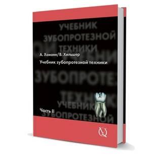 Учебник зубопротезной техники. Часть II Арнольд Хоманн , В.Хильшер 2010 г. (Дентал-Азбука)