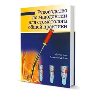 Руководство по эндодонтии для стоматологов общей практики Мартин Троуп , Джилберто Дебелян 2005 г. (Дентал-Азбука)