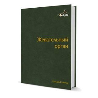 Жевательный орган Рудольф Славичек 2008 г. (Дентал-Азбука)