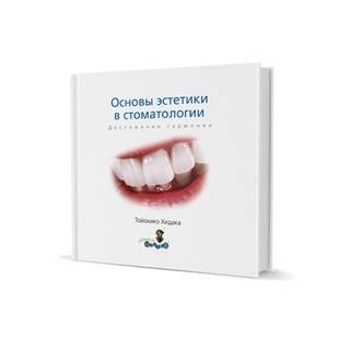 Основы эстетики в стоматологии. Достижение гармонии. Тойохико Хидака 2009 г. (Дентал-Азбука)