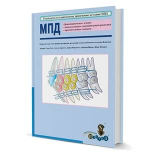 Ортодонтическое лечение с использованием многопетлевой проволоки с прямоугольным сечением Садао Сато 2008 г. (Дентал-Азбука)