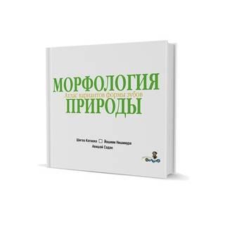 Морфология природы. Атлас вариантов формы зубов Шигео Катаока 2009 г. (Дентал-Азбука)