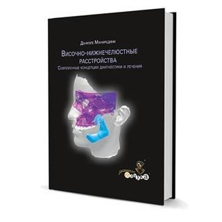 Височно-нижнечелюстные расстройства. Современные концепции диагностики и лечения. Даниэле Манфредини 2013 г. (Дентал-Азбука)
