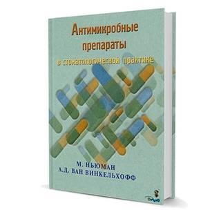 Антимикробные препараты в стоматологической практике. М. Ньюман 2004 г. (Дентал-Азбука)