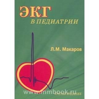 ЭКГ в педиатрии. Макаров Л.М. 2013 г. (Медрактика-М)