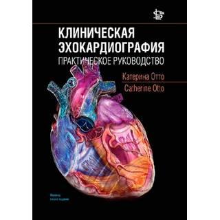 Клиническая эхокардиография: практическое руководство Отто 2019 г. (Логосфера)
