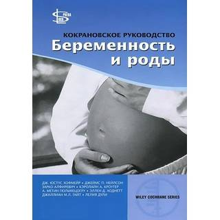 Кокрановское руководство: Беременность и роды Хофмейр 2010 г. (Логосфера)
