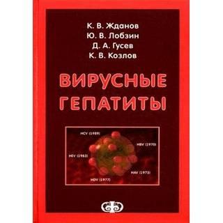Вирусные гепатиты Жданов 2011 г. (Фолиант)