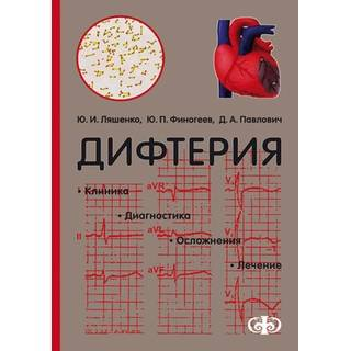 Дифтерия. Клиника. Диагностика. Осложнения. Лечение Ляшенко 2012 г. (Фолиант)