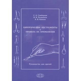 Хирургические инструменты и правила их применения Симбирцев 2019 г. (Фолиант)