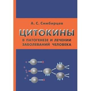 Цитокины в патогенезе и лечении заболеваний человека Симбирцев 2018 г. (Фолиант)