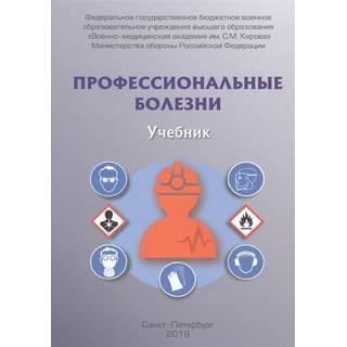 Профессиональные болезни Фисун 2019 г. (Фолиант)