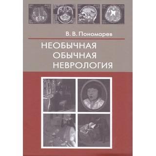 Необычная обычная неврология Пономарев В.В. 2018 г. (Фолиант)