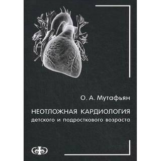 Неотложная кардиология детского и подросткового возраста Мутафьян 2015 г. (Фолиант)